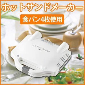 ツイン ホットサンドメーカー 電気式 ホットサンド 2枚焼き 食パン 朝食 昼食 ランチ お弁当 運動会に TWINBIRD ツインバード HP-4367W|roomdesign