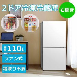 冷蔵庫 2ドア 冷凍冷蔵庫 ファン式 霜取り不要 110L 冷蔵庫 70L 冷凍庫 40L 2段引出式 コンパクト 一人暮らし TWINBIRD ツインバード HR-E911W|roomdesign