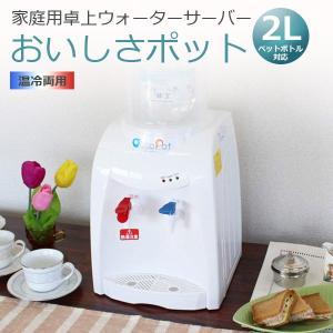 ウォーターサーバー ペットボトル 2L 冷水 温水 家庭用 卓上ウォーターサーバー 温冷 冷水 温水 ニチネン HWS-101A|roomdesign