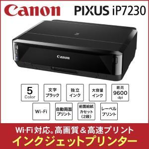 インクジェットプリンタ キャノン CANON iP7230 A4 カラープリンター はがき対応 wi-fi対応