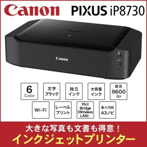 インクジェットプリンタ キャノン CANON IP8730 A3 カラープリンター はがき対応 プリ...