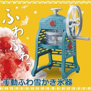 カキ氷器 氷かき器 かき氷機 手動 ふわ雪かき氷器 バラ氷対応 台湾風ふわふわ氷 レシピ付 ドウシシャ IS-FY-19|roomdesign