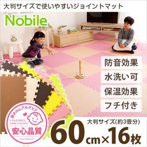 サイドパーツ付きジョイントマット 16枚セット 大判60cm 安心の低ホルムアルデヒド 防音 保温 Nobile-ノービレ- 代引不可 同梱不可|roomdesign
