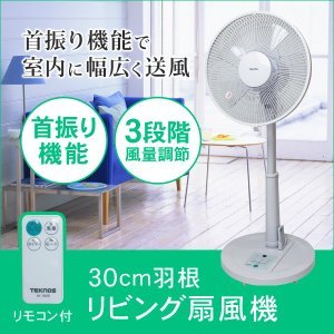 扇風機 リビングファン リビング扇風機 30cm羽根 TEK...