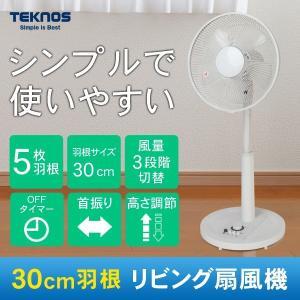 リビング扇風機 シンプル 扇風機 リビングメカ扇風機 首振り...