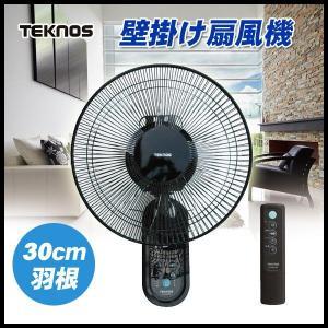 扇風機 人気の壁掛け TEKNOS 壁掛け扇 扇風機 30c...