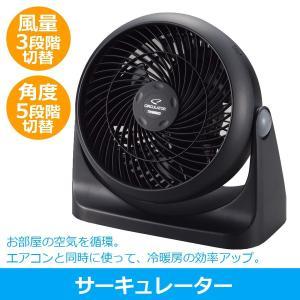 サーキュレーター 空気循環 暖房効率 冷房効率 部屋干し コンパクト 小型 卓上 ファン 年中使える TWINBIRD ツインバード KJ-D781B|roomdesign