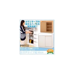 キッチンカウンター下収納 PREGO-プレゴ- (引き戸タイプ 幅90) 同梱不可|roomdesign