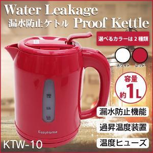 電器ケトル  漏水防止ケトル 容量1L 転倒しても大量のお湯が流れない安心ケトル  (ヒロコーポレーション)レッド ホワイト KTW-10 新生活 roomdesign