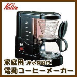 浄水機能付 Kalita(カリタ) 家庭用 電動コーヒーメーカー(約5杯分) MD-102N|roomdesign