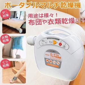 マルチ布団乾燥機 ポータブルマルチ乾燥機 ふとん乾燥 ダニ対策 衣類乾燥 くつ乾燥 1台で8役!用途は様々!家じゅうで大活躍!! Mitsukin MDR65|roomdesign