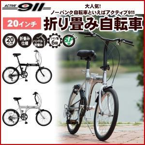 折りたたみ自転車 ACTIVE911 ノーパンクFDB20 6S MG-G206N-BK ブラック MG-ZRE20-WH ホワイト 20インチ ノーパンク自転車 【 代引不可】 同梱不可|roomdesign