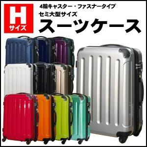 スーツケース 75〜85L M〜Lサイズ TSA付ファスナー四輪鏡面 6260 26インチ 美しい鏡面加工 超軽量スーツケース キャリーケース 代引不可 同梱不可|roomdesign