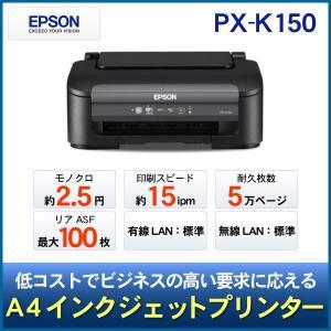 インクジェットプリンタ エプソン EPSON PX-K150 A4 モノクロプリンター roomdesign
