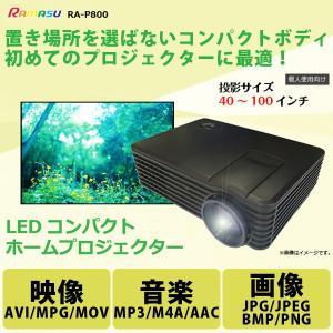 LEDプロジェクター RAMASU RA-P800 投影サイズ 40〜100インチ 小型 LEDホームプロジェクター roomdesign