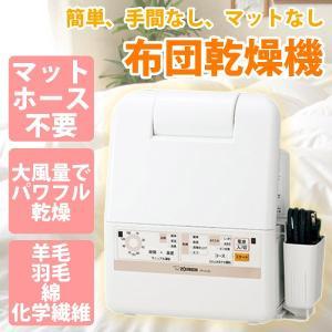 布団乾燥機 象印 ZOJIRUSHI スマートドライ RF-...