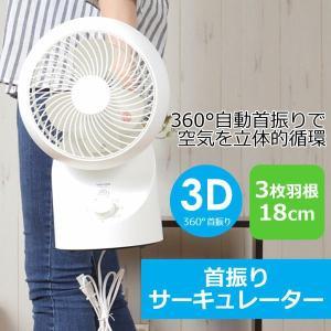 サーキュレーター 扇風機 3枚羽根 18cm 360度 3D 上下左右 風量調節 自動首振り 部屋干し 空気循環 テクノス TEKNOS 小型 パーソナル SAK-330|roomdesign