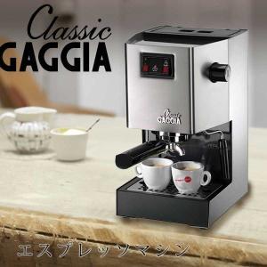 セミオートマシンの元祖がGaggia 80年の伝統を受け継ぐフラッグシップモデルこれこそがGAGGI...