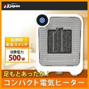 電気ヒーター SKジャパン 500W ミニPTCヒーター コ...