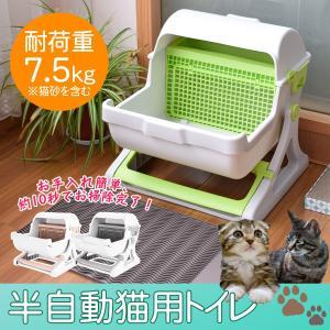 猫 トイレ 掃除がしやすい ネコトイレ 半自動猫用トイレ お掃除簡単 おしゃれ ネコ ねこ 回転して処理が出来る 固まる猫砂用 猫トイレ Sunruck SR-ACT01|roomdesign