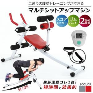 エクササイズ 腹筋 ダイエット 運動器具 家 マシン 家庭用 二の腕 器具 ながら運動 スライド式 自宅用 筋トレ マルチシットアップマシン SR-AND605K-GY|roomdesign
