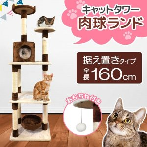 キャットタワー 据え置き型 爪とぎ 中型 高さ160cm 省スペース おしゃれ 猫タワー ネコタワー 猫用 タワー 爪研ぎ 多頭飼い|roomdesign