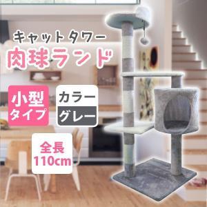 キャットタワー 高さ110cm 据え置き 小型 省スペース おしゃれ 猫タワー ネコタワー 爪とぎ 爪研ぎ 多頭飼い グレー|roomdesign