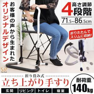 立ち上がり手すり 折り畳み可能 高さ調整 立ち上がり補助 福祉用品 手摺り Sunruck SR-HS072|roomdesign