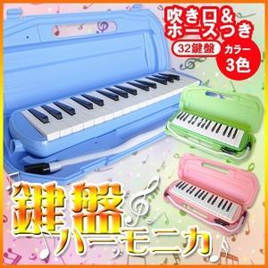 おまけ付き 鍵盤ハーモニカ 32鍵盤 ピアニカ風鍵盤ハーモニカ SR-KH01 SunRuck サンルック ブルー グリーン ピンク
