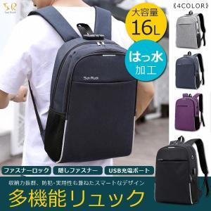 リュック 通勤用 通学用 大容量 バックパック 撥水 軽い メンズ レディース A4 おしゃれ バッグ シンプル 多機能 16L 防犯 USB (予約販売:ブラック ネイビー)|roomdesign