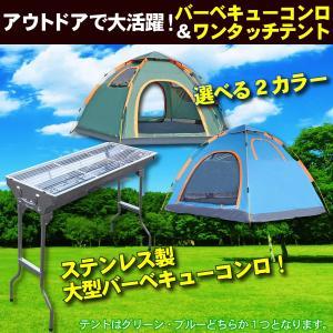 ワンタッチテント & バーベキューコンロ セット アウトドア キャンプ パーティー イベント 山 川 SunRuck|roomdesign