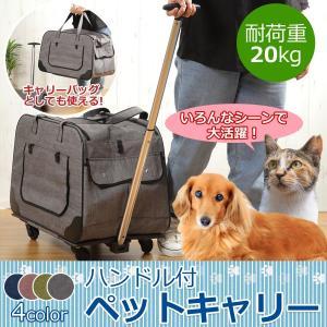 ペットキャリー キャスター付き 小型犬 中型犬 ハンドル付き ペット用バッグ 2WAY キャリーバッグ キャリーカート 通気性抜群 メッシュ 持ち運び 軽量 台車|roomdesign