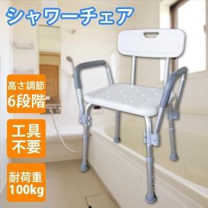 シャワーチェア 介護用 背もたれ ひじかけ お風呂 椅子 高さ6段階調節 介護用 シャワーイス 背付き 肘掛け SunRuck SR-SBC018KD 調高可能 roomdesign