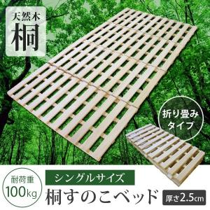 すのこベッド 折りたたみ式 シングルサイズ 軽量 軽い 桐 面取り加工 SunRuck 97cm×196cm 折りたたみすのこベッド 木製 完成品 布団が干せるSR-SNK010F|roomdesign