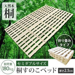 すのこベッド 折りたたみ式 4つ折り セミダブルサイズ 折り畳み 湿気対策 軽量 軽い SunRuck 120cm×196cm 木製 布団が干せる 予約販売|roomdesign