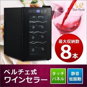 ワインセラー 家庭用 8本収納 ノンフロン電子式 ワイン庫 ...