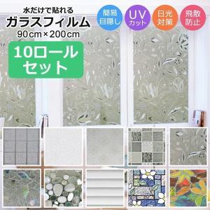 (10本セット) 窓 フィルム 窓ガラスフィルム 90cm×200cm おしゃれ ガラスフィルム 張り直し 簡単 はがせる UVカット 飛散防止|roomdesign