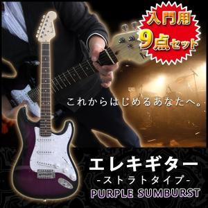 エレキギター 初心者入門 9点セット ストラトタイプ 当店限...