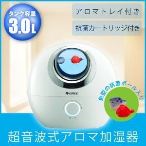 加湿器 アロマ対応 超音波式 抗菌カートリッジ 活性炭フィルター アロマトレイ かわいい おしゃれ SZGK-3008FW ホワイト タンク容量3.0L 6〜12畳|roomdesign