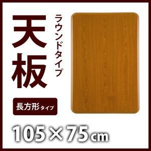 こたつ天板 105×75cm 長方形 天板のみ 天板単品 木材 T-1055 角が丸いラウンドタイプ 代引不可 同梱不可の写真