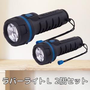 (2個セット) LED ライト ラバーライトL 3灯 電池式 非常用 防災グッズ 乾電池 衝撃に強いラバー素材 懐中電灯 TL-381RB エマージェンシー emergency|roomdesign