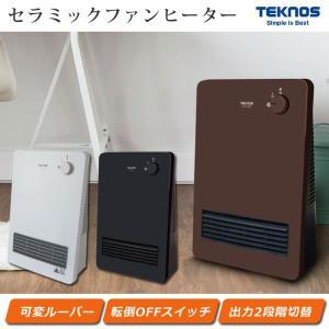 セラミックヒーター 1200W 600W 切替 転倒防止機能 電気暖房 ヒーター コンパクト 小型 TEKNOS テクノス TS-125-W TS-127DB TS-129-K|roomdesign