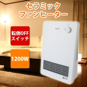 セラミックファンヒーター 1200W コンパクト 小型 ヒーター 電気暖房 あったか 子供部屋 トイレに TEKNOS(テクノス)TS-126-W|roomdesign