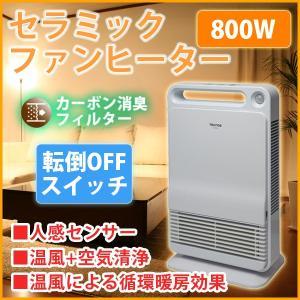 セラミックファンヒーター 800W 人感消臭センサー 消臭フィルター付き TEKNOS テクノス TS-800 セラミックヒーター|roomdesign