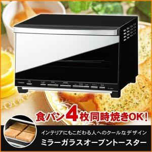 ミラーガラスオーブントースター TS-D057B TWINBIRD ツインバード キッチンを彩るクールデザイン 新生活|roomdesign