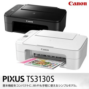 インクジェット複合機 ピクサス PIXUS キャノン Canon A4カラー対応 インクジェットプリンター 本体 4色インク Wi-Fi対応 年賀状 はがき印刷機 TS3130S roomdesign