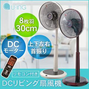 扇風機 DCリビング扇風機 UING ユーイング UF-DT...