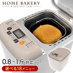 ホームベーカリー ベーカリー パン 食パン 米粉パン もち ヨーグルト レシピ 1斤 ケーキ ジャム タイマー パスタ ご飯パン 1.0斤 VERSOS ベルソス VS-KE31|roomdesign