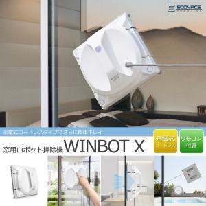 ロボット掃除機 窓 お掃除ロボット エコバックス ECOVACS WINBOT X コードレス ガラスクリーニングロボット 窓ふきロボット ガラス 窓掃除 WA30 新生活|roomdesign