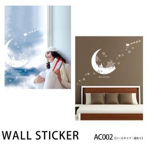 ウォールステッカー クリスマスナイトAC002|roomfactory